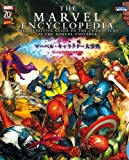 THE MARVEL ENCYCLOPEDIA マーベル・キャラクター大事典 (ShoPro Books)