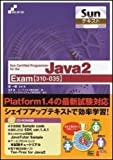 Sun Certified Programmer for the Java2 Exam(310‐035)