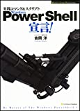 Windows PowerShell宣言! (Windows Script Programming)