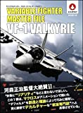 VARIABLE FIGHER MASTER FILE VF-1 VALKYRIE