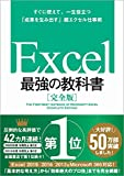Excel 最強の教科書[完全版]――すぐに使えて、一生役立つ「成果を生み出す」超エクセル仕事術by 藤井 直弥, 大山 啓介