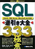 SQL逆引き大全333の極意—Oracle/SQL Server/Microsoft Jet対応