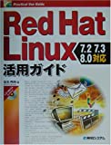 Red Hat Linux活用ガイド