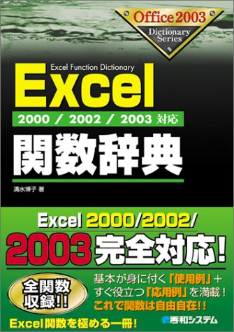 Excel関数辞典—2000/2002/2003対応    Office2003 Dictionary Series