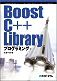 Boost C++ Libraryプログラミング