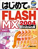 はじめてのFLASH MX 2004 Windows版