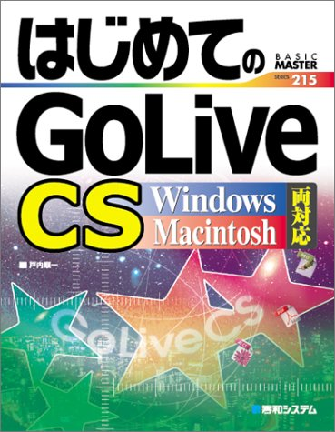 はじめてのGoLiveCS Windows&Macintosh両対応 (BASIC MASTER)