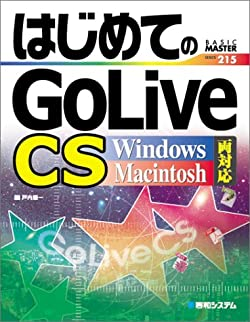 はじめてのGoLiveCS Windows&Macintosh両対応 [BASIC MASTER]