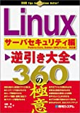 Linux逆引き大全360の極意 サーバセキュリティ編 (360 Tips to Use Linux Better!)