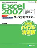 Excel2007パーフェクトマスター (Perfect Master SERIES)
