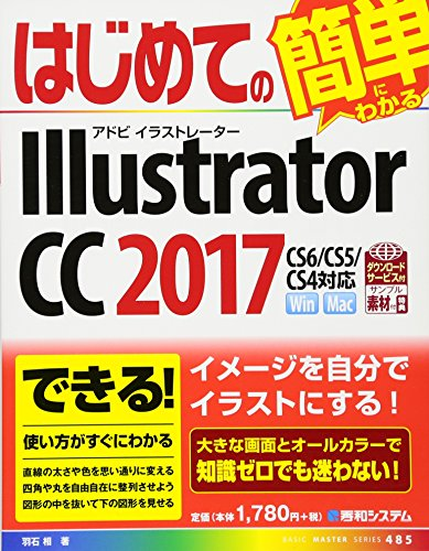 はじめてのIllustrator CC 2017 (BASIC MASTER SERIES)