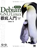Debian GNU/Linux3 Sarge