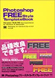 Photoshop FREE Style Template Book