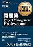 PMP教科書 問題集 Project Management Professional