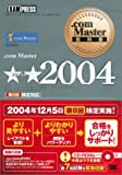 .comMaster教科書☆☆2004 第8回検定対応