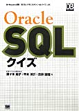 Oracle SQLクイズ (DB Magazine SELECTION)