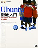 Ubuntu 徹底入門 The Official Ubuntu Book 日本語版 (DVD付)