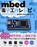 「mbed電子工作レシピ」のサムネイル画像