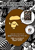 A BATHING APE® 2015 SPRING COLLECTION (e-MOOK 宝島社ブランドムック)