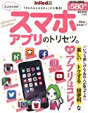 InRed特別編集 大人のためのスマホアプリのトリセツ。【iPhone/Android対応】 (e-MOOK)