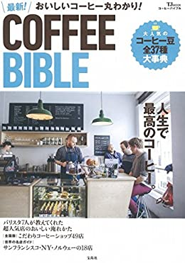 最新!COFFEE BIBLE