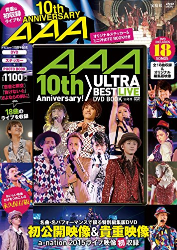 AAA 10th Anniversary! ULTRA BEST LIVE DVD BOOK (宝島社DVD BOOKシリーズ)