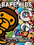 「BAPE KIDS® by *a bathing ape® 2018 SPRING/SUMMER COLLECTION (e-MOOK 宝島社ブランドムック)」のサムネイル画像