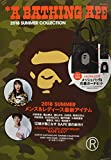 「A BATHING APE® 2018 SUMMER COLLECTION (e-MOOK 宝島社ブランドムック)」のサムネイル画像
