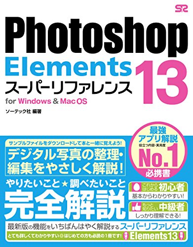 Photoshop Elements 13 スーパーリファレンス for Windows&Mac OS