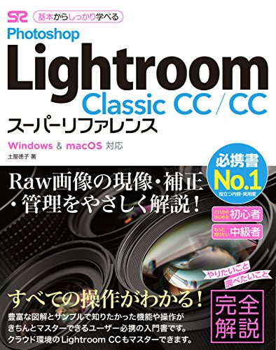 Photoshop Lightroom Classic CC/CC スーパーリファレンス Windows& mac OS対応