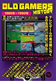 「OLD GAMERS HISTORY Vol.15 スポーツゲームレースゲーム勃興期編」のサムネイル画像