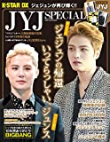 「K-STAR DX JYJ SPECIAL (DIA Collection)」のサムネイル画像
