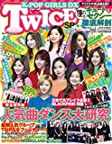 「K-POP GIRLS DX TWICE SP (DIA Collection)」のサムネイル画像