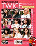 「K-POP GIRLS DX TWICE SPECIAL 2 (DIA Collection)」のサムネイル画像
