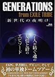 「GENERATIONS from EXILE TRIBE 新世代の夜明け (DIA Collection)」のサムネイル画像
