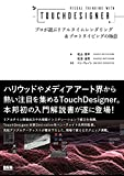 Visual Thinkng with Touch Designer