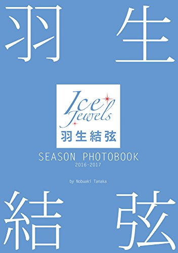 羽生結弦 SEASON PHOTOBOOK 2016-2017 (Ice Jewels特別編集)