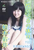 DVD>柏木佑井:ゆいふるの休日 「Greenレーベル 14] (<DVD>)&#8221; vspace=&#8221;5&#8243; hspace=&#8221;5&#8243;  /></a><BR>価格:<BR><BR><br clear=