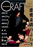 CRAFT VOL.30