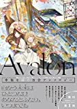 Avalon (girls×garden...