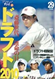 アマチュア野球 vol.29 (NIKKAN SPORTS GRAPH)