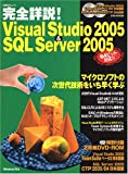 完全詳説!Visual Studio 2005 & SQL Server 2005