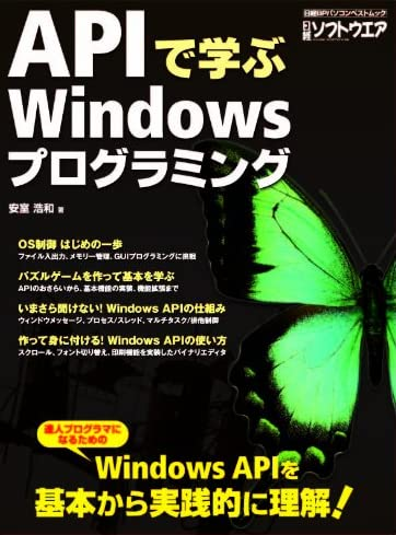API�dzؤ�Windows�ץ?��ߥ� (���BP�ѥ�����٥��ȥ�å�) [�緿��]