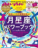 anan SPECIAL Keiko的Lunalogy 革命レベルの強運を呼ぶ!  月星座パワーブックby 堀江貴文, 西野亮廣by デイヴィッド・S・キダー, ノア・D・オッペンハイムby 清水 建二, すずき ひろし