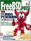 FreeBSD PRESS No.3(2001.MARCH)―FreeBSDユーザのための情報誌 (MYCOMムック)