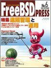 FreeBSD PRESS No.6(2001.SEPTEM―FreeBSDユーザのための情報誌 (MYCOMムック)