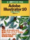 一週間でマスターするAdobe Illustrator 10 for Windows (1 Week Master Series)