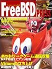 FreeBSD PRESS No.9