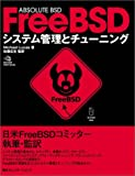 Absolute BSD FreeBSD システム管理とチューニング FreeBSD4.x/5.x対応 Mycom UNIX books