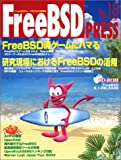 FreeBSD press no.18 (MYCOMムック)